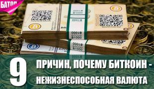 Почему биткоин никогда не станет жизнеспособной валютой