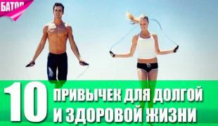 привычки  для долгой и здоровой жизни