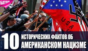 исторические факты об американском нацизме