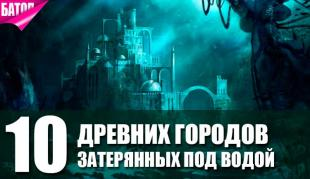 10 городов древнего мира, затерянных под водой