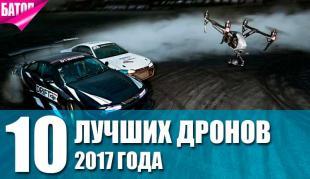 Лучшие дроны 2017 года