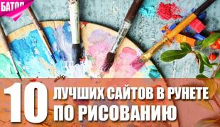 10 лучших сайтов по рисованию и живописи в рунете