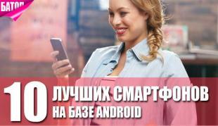 лучшие смартфоны на базе Android