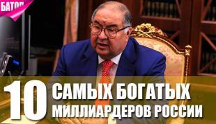 10 самых богатых миллиардеров России