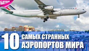 10 самых странных аэропортов в мире