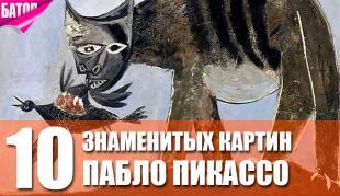 Знаменитые картины Пабло Пикассо