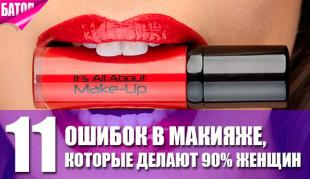 Самые распространённые ошибки макияжа