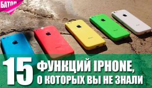 Функции iPhone, о которых вы не знали