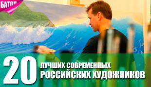 Лучшие современные российские художники