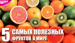 Самые полезные фрукты
