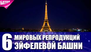 Репродукции Эйфелевой башни