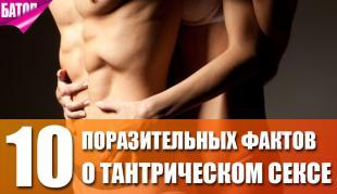 факты о тантрическом сексе