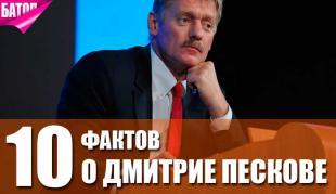 интересные факты о Дмитрие Пескове