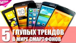 глупые тренды в мире смартфонов