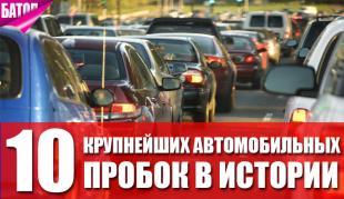 крупнейшие автомобильные пробки в истории