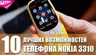 лучшие функциональные возможности телефона nokia 3310