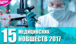 медицинские новшества 2017