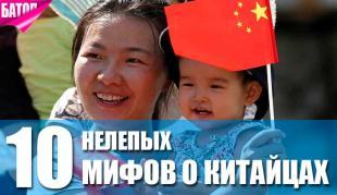 нелепые мифы о китайцах
