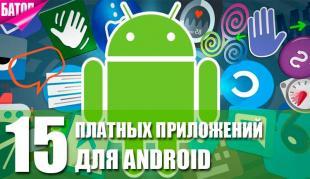 платные приложения для android