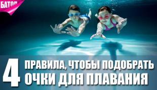 как правильно подобрать очки для плавания