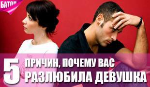 причины, почему вас разлюбила девушка