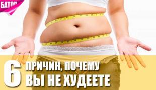 причины, почему вы не худеете