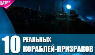 реальные корабли-призраки