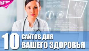 сайты для вашего здоровья