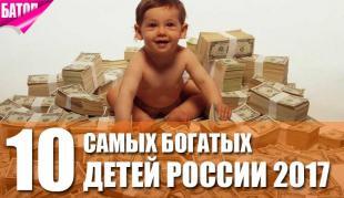 самые богатые дети России