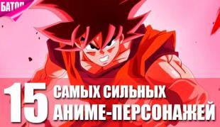 самые сильные аниме-персонажи