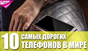 самые дорогие мобильные телефоны в мире