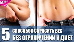 способы сбросить вес без ограничений и диет