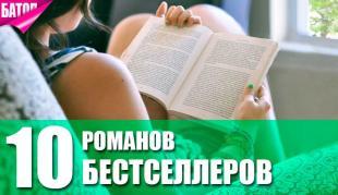 ТОП-10 романов-бестселлеров