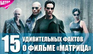 """удивительные факты о фильме """"Матрица"""""""