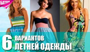 варианты летней одежды