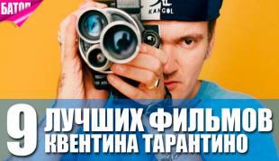 Лучшие фильмы Квентина Тарантино