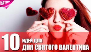 идеи для дня валентина