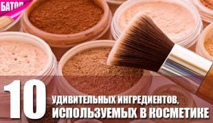 ингредиенты в косметике