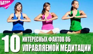интересные факты об управляемой медитации