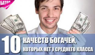 качества богачей, которых нет у среднего класса