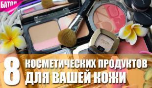косметические продукты для вашей кожи