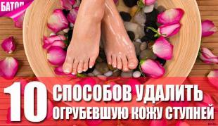 кожа ступней