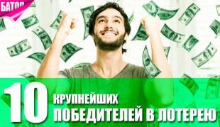 крупнейшие победители в лотерею