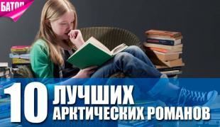 Лучшие арктические романы