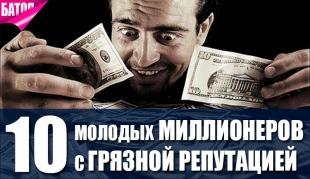 миллионеры с грязной репутацией