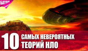 Невероятные теории НЛО
