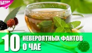невероятные факты о чае