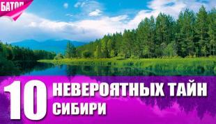 невероятные тайны Сибири