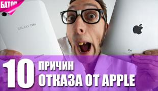 отказ от Apple
