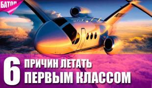 6 причин летать первым классом